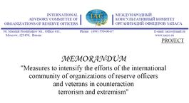 "Memorandum ""Measures to intensify the efforts of the international community of organizations of reserve officers and veterans in counteraction terrorism and extremism"""